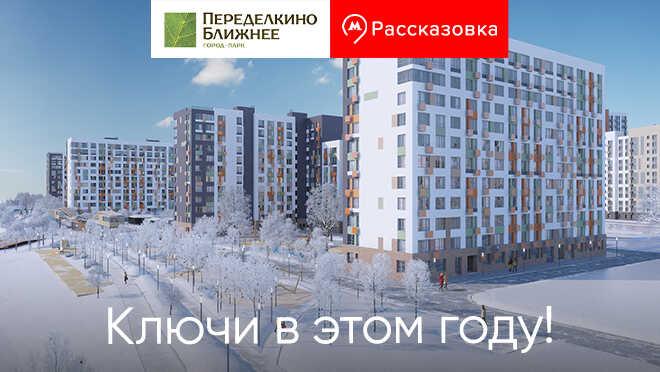 Город-парк «Переделкино Ближнее» Квартиры комфорт-класса